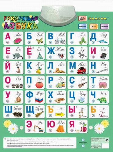 Говорящая Азбука Знаток, 8 режимов/13533/Знаток