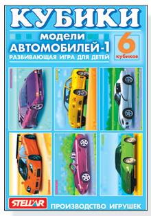 Кубики картинки Модели автомобилей/02356/Стеллар