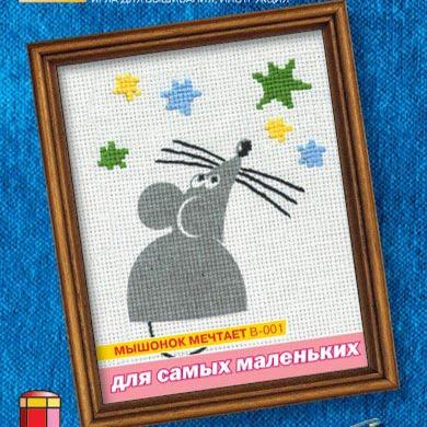 Вышивка крестиком Мышонок мечтает/00889 /LORI