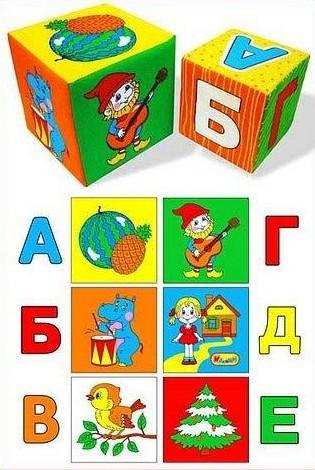 Кубики мякиши АБВГДейка/21465/ Мякиши