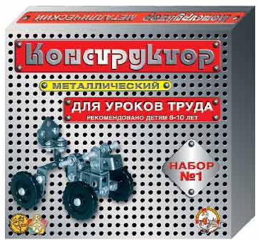 Конструктор металический №1 206 элементов/02168/ДК