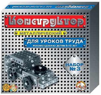 Конструктор металлический №3, 332 элементов  /02170/ДК