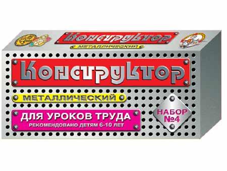Конструктор металлический №4, 63 элементов  /02531/ДК