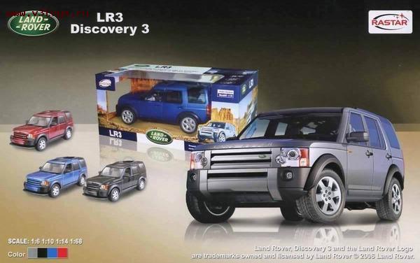 Машина радиоуправляемая Landrover LR3 / Discovery 3, /33332/RASTAR