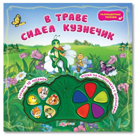 В траве сидел кузнечик (Разноцветные песенки) /25521/Белфакс