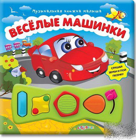 Веселые машинки (Музыкальная книжка малыша) /32239/Белфакс