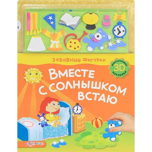 Вместе с солнышком встаем (Забавные фигурки) /19864/Белфакс