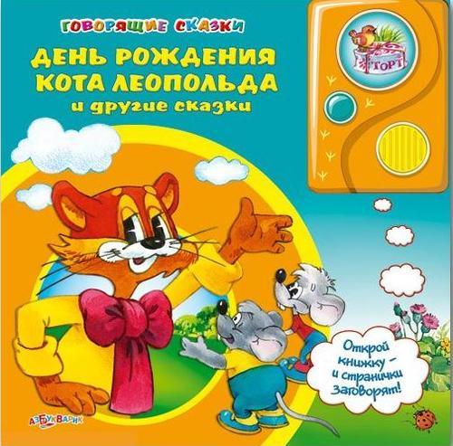 День рождения Кота Леопольда и другие сказки (Говорящие сказки)  /16339/Белфакс