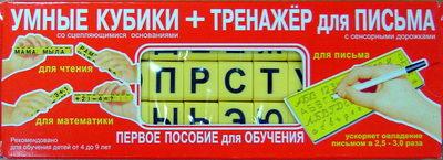 Умные кубики и тренажер для письма русский язык /Тестплей