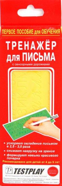 Тренажер для письма Русский язык /Тестплей