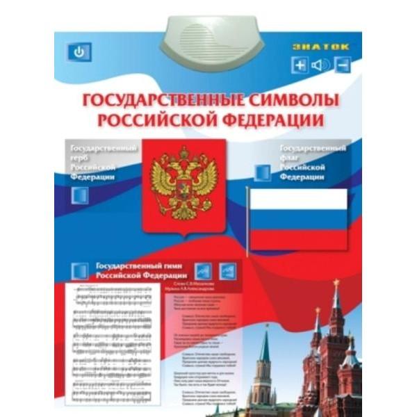 Электронный плакат. Государственные символы /12704/Знаток