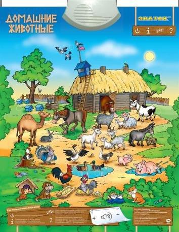 Электронный плакат. Домашние животные /16331/Знаток