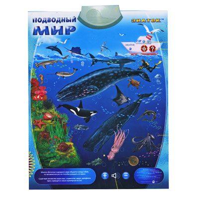 Электронный плакат. Подводный мир /15638/Знаток