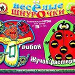 Весёлые шнурочки в.5 (Грибок и Жучок-растеряша)/26601/РуСт