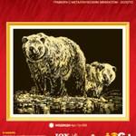 Гравюра с эффектом золота Медведь /01407/ LORI