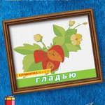 Вышивка гладью Клубничка/00897 /LORI