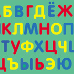 Мозаика  Алфавит/00488/ Тедико