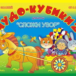 Альбом Чудо кубики 2/03917/Корвет
