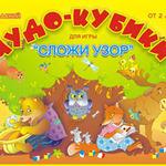Альбом Чудо кубики /01991/Корвет