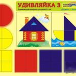 Удивляйка в ассортименте /11825/Корвет