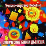Логические блоки Дьенеша /00424/Корвет