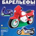 Барельеф Мотоциклы /00795/Lori