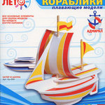 Изготовление кораблей в ассортименте/21268/Lori