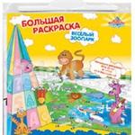 Раскраска напольная Веселый зоопарк/24624/Пирамида открытий