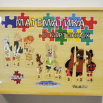 Математика в картинках /24206/Adex