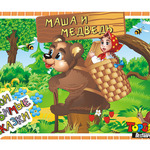 Маша и Медведь/31230/Белфарпост