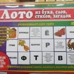 Лото из букв, слов, стихов, загадок /30008/ВД