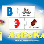 Азбука /01676/ВД