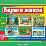 Береги живое /16789/ВД
