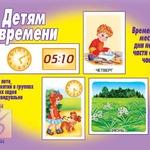 Детям о времени /02682/ВД