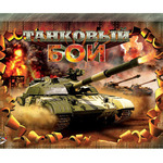 Игра Танк боевой/25356/ДК