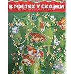Ходилки. В гостях у сказки/12467/Дрофа