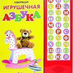 Говорящая игрушечная азбука  /21819/Белфакс