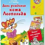 День рождения Кота Леопольда (Говорящая книжка - мультики)  /25517/Белфакс