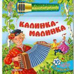 Калинка - малинка. Музыкальная книга - игра. Караоке для малышей/21801/Белфакс