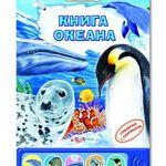 Книга Океана (Великаны)/32243/Белфакс