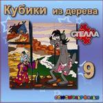 Кубики 9 шт Mix/24979/ Adex