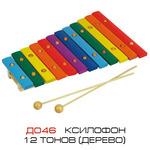 Ксилофон 12 тонов /02763/МДИ