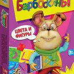Барбоскины Цвета и фигуры/34091/Дрофа
