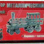Конструктор металлический Паровоз и вагон /ДК