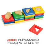 Пирамидки Квадраты /03462/МДИ